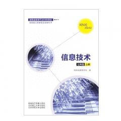 21秋 信息技术七年级上册湘电子音像新华书店正版图书