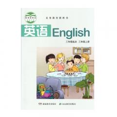 21秋 英语三年级上册湖南教育新华书店正版图书