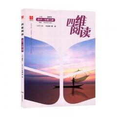 21秋 四维阅读·高中一年级上册湖南教育新华书店正版图书