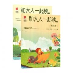 21秋 四维阅读·和大人一起读(全二册)湖南新华书店正版图书