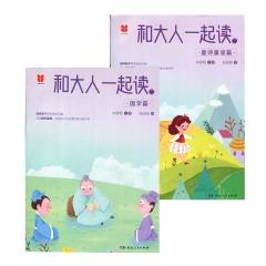 21秋 四维阅读·和大人一起读·童诗童谣篇(全2册)湖南新华书店正版图书