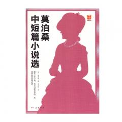 21秋 四维阅读·莫泊桑中短篇小说选岳麓新华书店正版图书