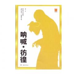 21秋 四维阅读·呐喊·彷徨(秋季)(20年版)岳麓书社新华书店正版图书