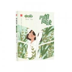 21秋 四维阅读·七年级上册湖南教育新华书店正版图书