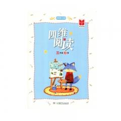 21秋 四维阅读·三年级上册湘少新华书店正版图书