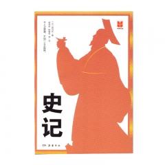 21秋 四维阅读·史记(秋季)(20年版)岳麓书社新华书店正版图书