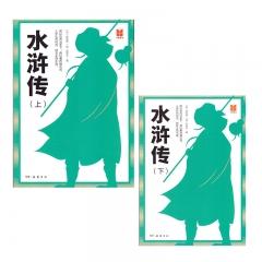 21秋 四维阅读·水浒传(秋季)(20年版)岳麓书社新华书店正版图书