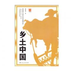 21秋 四维阅读·乡土中国湖南新华书店正版图书