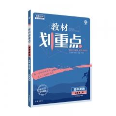 2021版 教材划重点 高中英语 必修 第二册 YL开明出版社新华书店正版图书