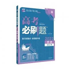 2022版 高考必刷题 历史合订本(湖南专用)首都师范大学出版社新华书店正版图书