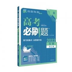 2022版 高考必刷题 生物合订本(湖南专用)首都师范大学出版社新华书店正版图书