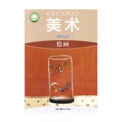 21秋 美术选择性必修·绘画湖南美术教育部组织编写 新华书店正版图书