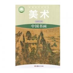 21秋 美术选择性必修·中国书画湖南美术教育部组织编写 新华书店正版图书