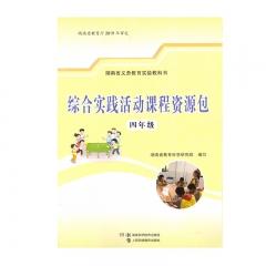 21秋 综合实践活动课程资源包四年级湖南科技教育部组织编写 新华书店正版图书