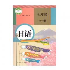 21秋 日语七年级全一册人民教育教育部组织编写 新华书店正版图书