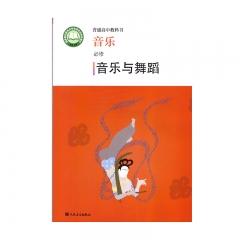 21秋 音乐必修 音乐与舞蹈(含光盘)人民音乐教育部组织编写 新华书店正版图书