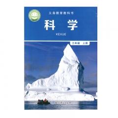 21秋 科学三年级上册教育科学教育部组织编写 新华书店正版图书