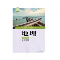 21秋 地理选择性必修2区域发展湖南教育教育部组织编写 新华书店正版图书