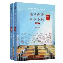 高中数学同步全刷(必修一)清华大学出版社新华书店正版