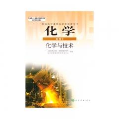 18秋 化学·化学与技术(选修2)新华书店正版图书