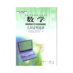 18秋 数学·几何证明选讲(选修4-1) 新华书店正版图书