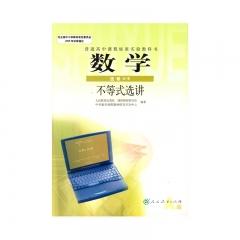 18秋 数学·不等式选讲(选修4-5) 新华书店正版图书
