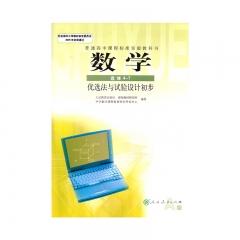 18秋 数学·优选法与试验设计初步(选修4-7)新华书店正版图书