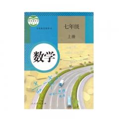 18秋 教科书数学七年级上册 新华书店正版图书
