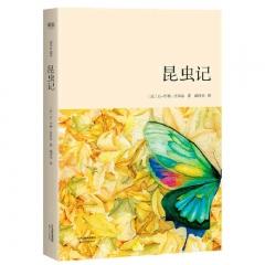 昆虫记(青少年读本)天津人民出版社让-亨利•法布尔新华书店正版图书