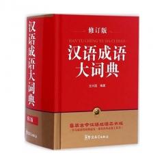 汉语成语大词典(修订版)(64开)华语教学出版社王兴国新华书店正版图书