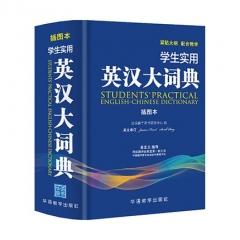 学生实用英汉大词典华语教学出版社说词解字辞书研究中心新华书店正版图书