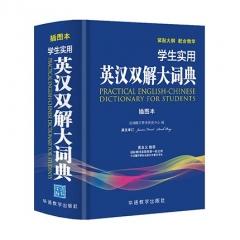 学生实用英汉双解大词典华语教学出版社说词解字辞书研究中心新华书店正版图书