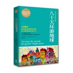 八十天环游地球(成长必读权威定本经典名著) 湖南文艺出版社 儒勒新华书店正版书籍
