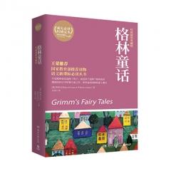 格林童话成长必读权威定本经典名著湖南文艺出版社格林兄弟新华书店正版图书