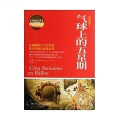 气球上的五星期(成长必读)湖南文艺出版社儒勒.凡尔纳新华书店正版图书