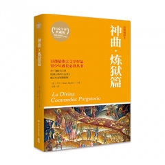 成长必读权威定本:神曲·炼狱篇 湖南文艺出版社新华书店正版图书