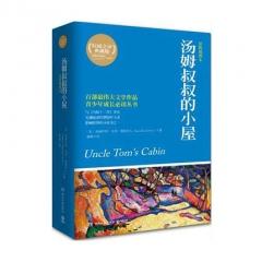 成长必读权威定本:汤姆叔叔的小屋 哈丽叶特·比切·斯托夫人 湖南文艺出版社新华书店正版图书