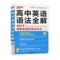 20版高中英语语法全解(通用版)32K 湖南师范大学出版社 牛胜玉新华书店正版图书