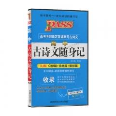 20随身备高中古诗文随身记(人教版)48K 湖南师范大学出版社新华书店正版图书