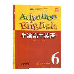 18秋 牛津高中英语(模块六·高二上学期)(含磁带)新华书店正版图书
