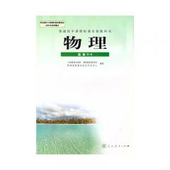 18秋 物理·选修3-4新华书店正版图书