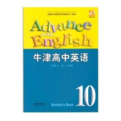 18秋 牛津高中英语(模块十高三上学期)(含磁带)新华书店正版图书