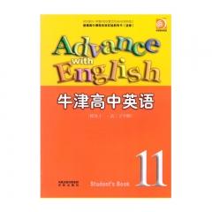 18秋 牛津高中英语(模块十一高三下学期)(含磁带)新华书店正版图书