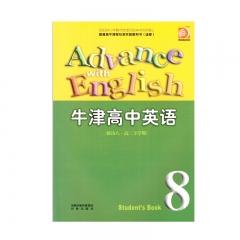 18秋 牛津高中英语(模块八·高二下学期)(含磁带)新华书店正版图书