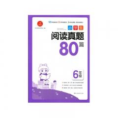 小学生阅读真题80篇.6年级湖南教育出版社新华书店正版图书