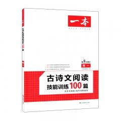 一本·古诗文阅读技能训练100篇(高一) 湖南教育出版社新华书店正版图书