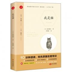 初中名著·我是猫(精批版)·9下 江西人民出版社 [日] 夏目漱石,罗明辉 新华书店正版图书