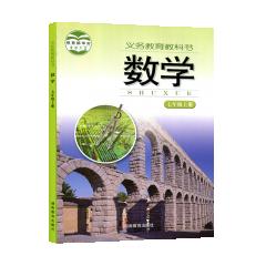 18秋教科书数学七年级上册 新华书店正版图书义务教育教科书