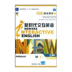 新时代交互英语.视听说学生用书2:全新版(含盘)