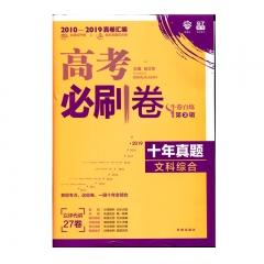2020版 高考必刷卷 十年真题 文科综合 开明出版社新华书店正版图书
